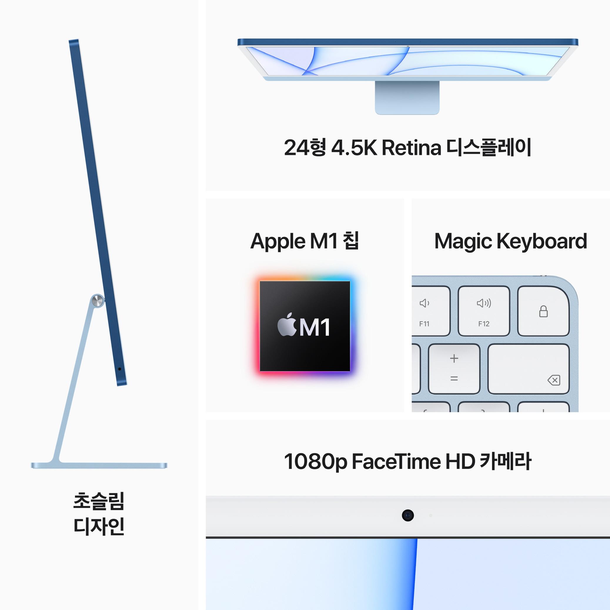 iMac 24 8C CPU/7C GPU/8GB/256GB 블루 MJV93KH/A