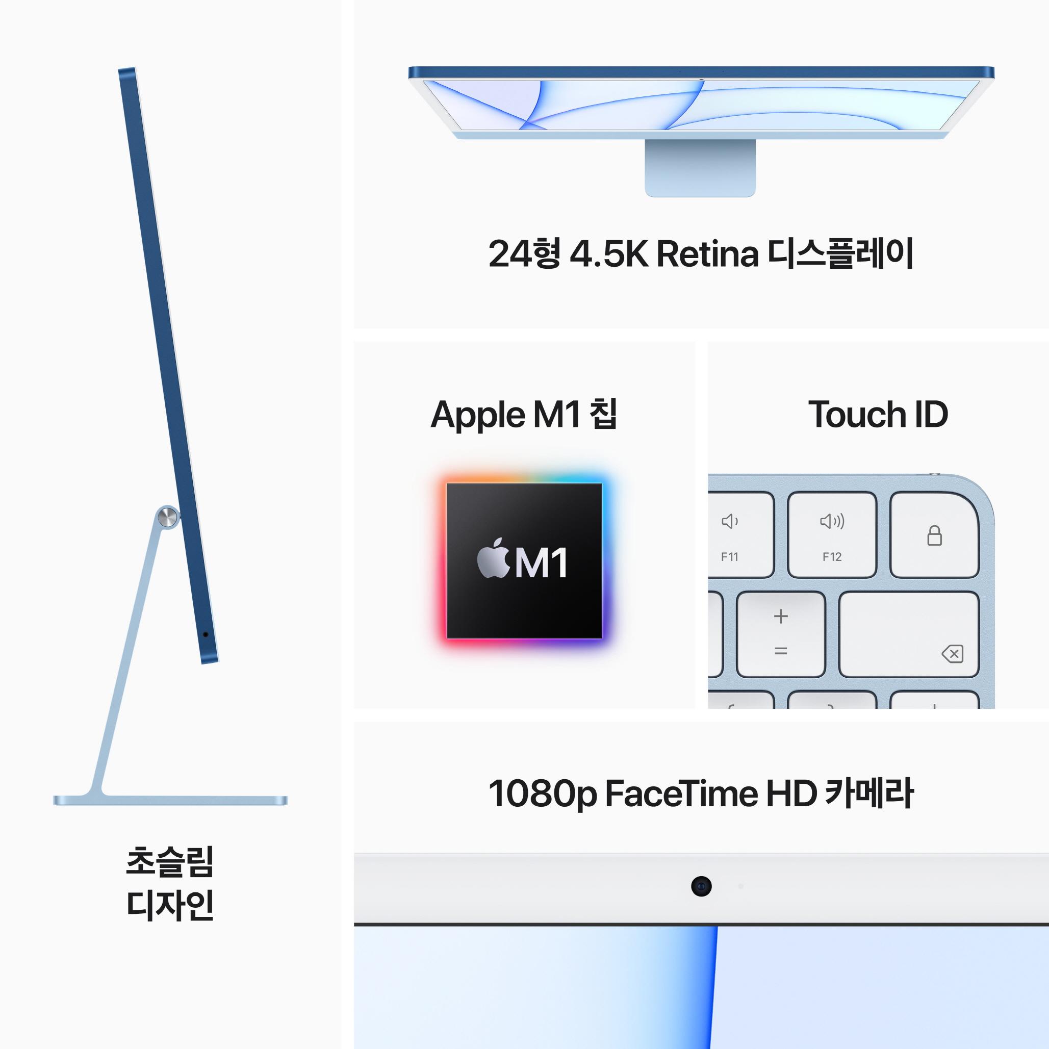 iMac 24 8C CPU/8C GPU/8GB/512GB 실버 MGPD3KH/A